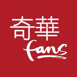 奇華Fans