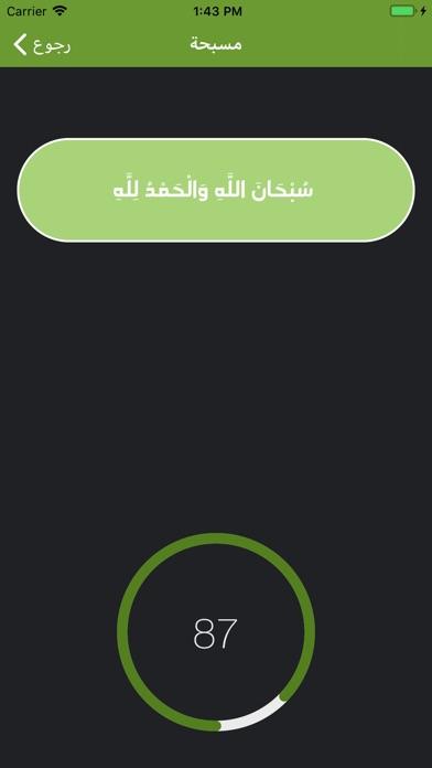 أوقات الصلاة  Prayer Times Pro screenshot 6