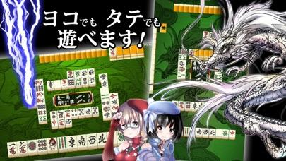 麻雀 昇龍神 初心者から楽しめる麻雀入門(まーじゃん)ゲームのおすすめ画像3