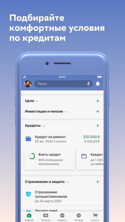 СберБанк Онлайн screenshot-5