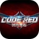 CODE RED 號角響起