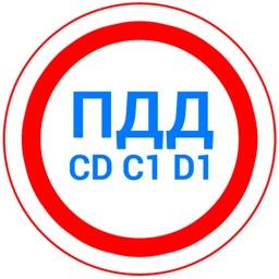 ПДД 2021 CD - Билеты и Экзамен