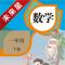 App Icon for 未来星学习机—小学数学一年级下册人教版 App in Switzerland IOS App Store