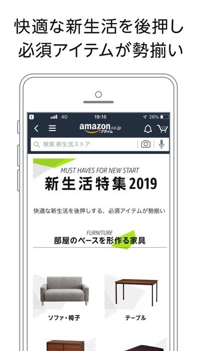 Amazon ショッピングアプリ ScreenShot7