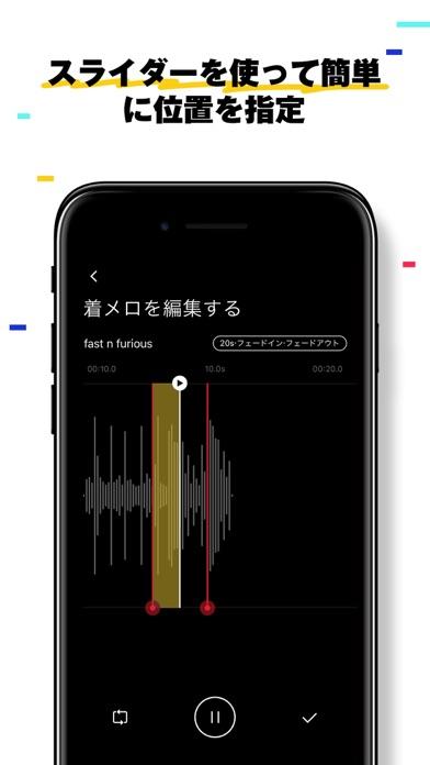 着信音 - 着信音メーカー · 着信音作成のおすすめ画像8