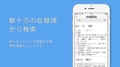 Weblio国語辞典 - 便利な百科事典/辞書アプリのおすすめ画像2