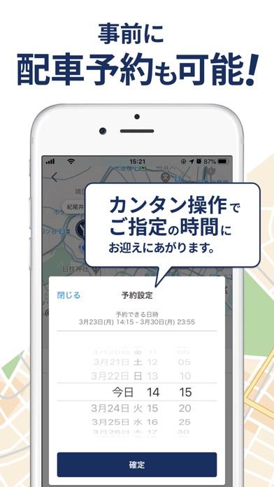 JapanTaxi(旧:全国タクシー) ScreenShot3