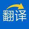 翻译器-在线翻译大全App
