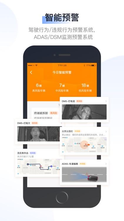 记道-手机管车 screenshot-4