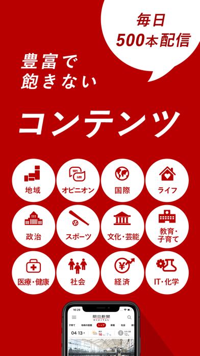 朝日新聞デジタル - 最新ニュースを深掘り! ScreenShot4