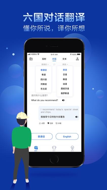 咪咕灵犀-出国旅游工作学习必备语音翻译助手