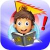 Kanji JLPT FlashCard N1 - N5 - iPhoneアプリ