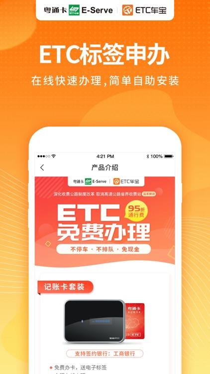 粤通卡·ETC车宝-ETC车主无忧 screenshot-4