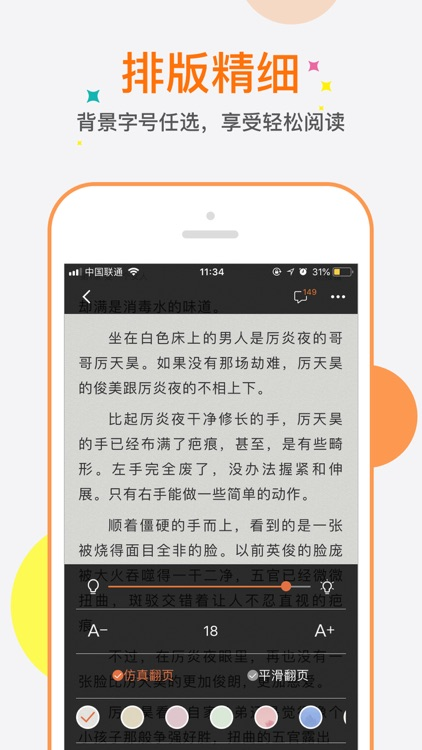奇热小说 screenshot-3