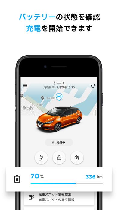 NissanConnect EVのおすすめ画像1