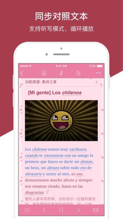 每日西语听力-入门西语学习的最佳途径 screenshot-4