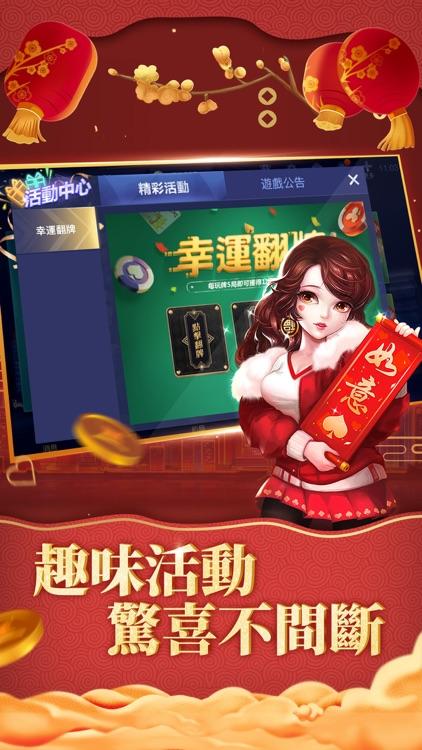 開心鬥一番-好友約局逗陣來玩 screenshot-4