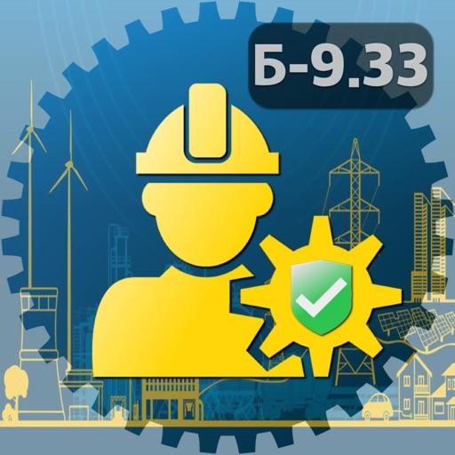 Промышленная безопасность 9.33