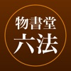 六法 by 物書堂 - iPhoneアプリ