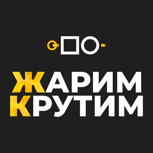 Жарим Крутим