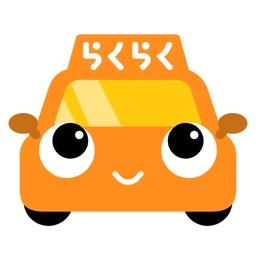 らくらくタクシー