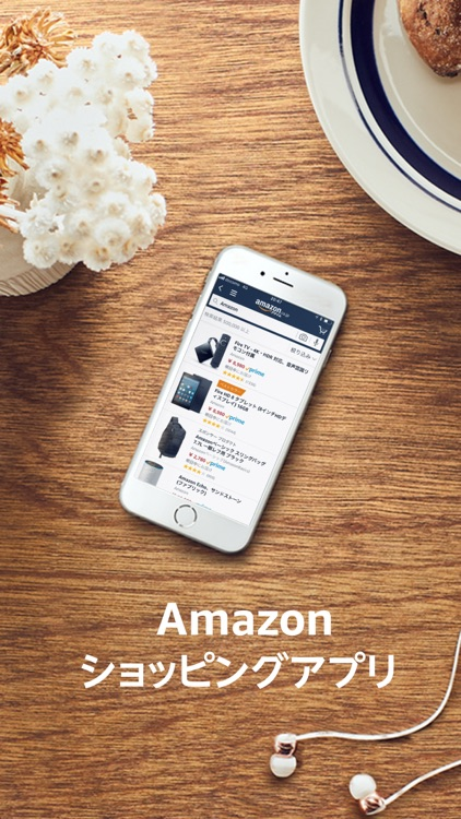 Amazon ショッピングアプリ screenshot-8
