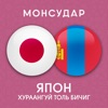Japanese-Mongolian Dictionary - iPhoneアプリ