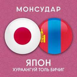 Japanese-Mongolian Dictionary