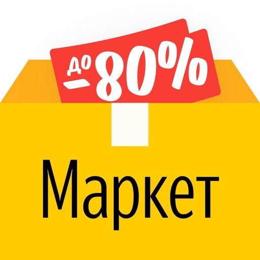 (Beru) Yandex.Market