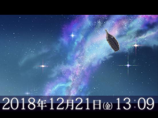 星を追う子ども/ストーリー画集 後編のおすすめ画像3