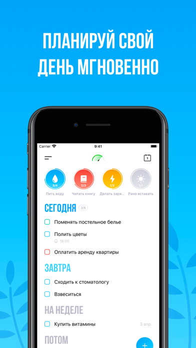 Скриншот №1 к Tappsk ежедневник планировщик