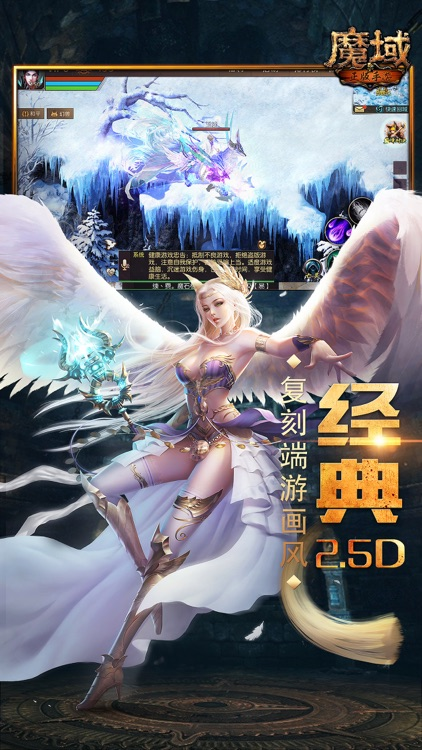 魔域手游-正版授权 screenshot-4