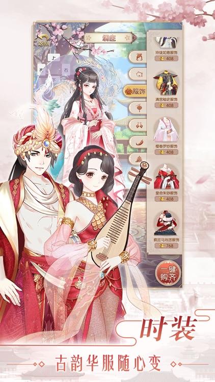 大燕王妃 - 后宫养成 古风换装 screenshot-6