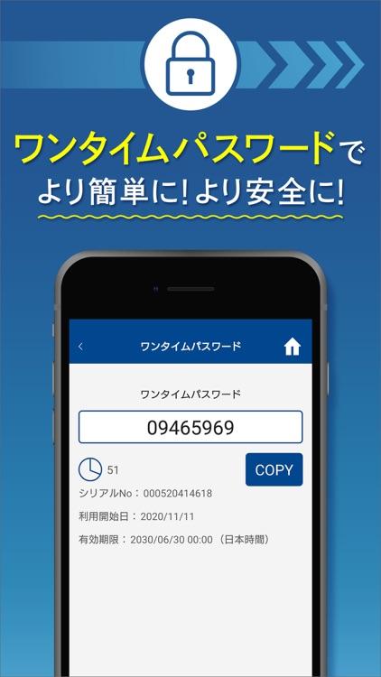 はまぎんアプリ screenshot-3