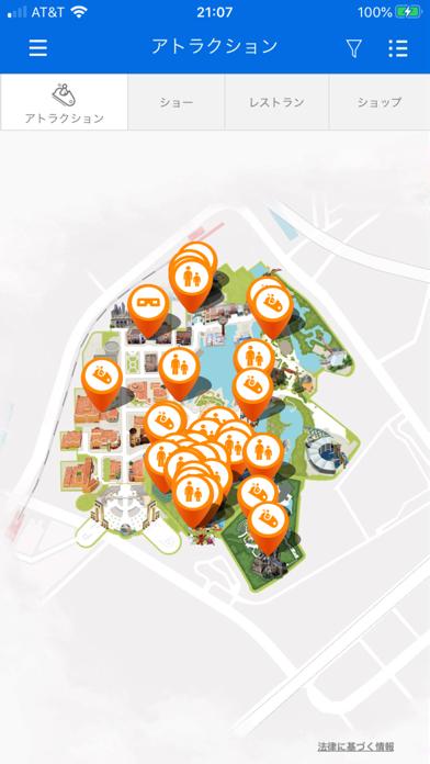 ユニバーサル・スタジオ・ジャパン 公式アプリ ScreenShot2