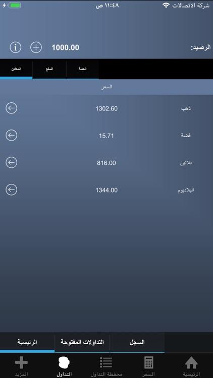 سعر الذهب screenshot-6