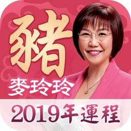 麥玲玲2019生肖運程-生辰八字詳批風水財運