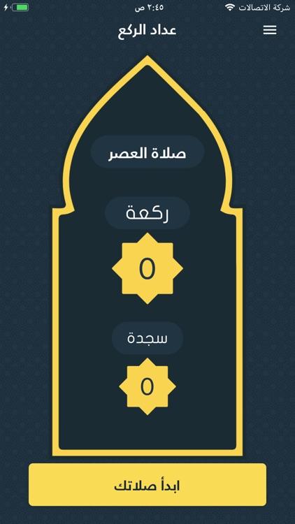Haqibat Almumin screenshot-3