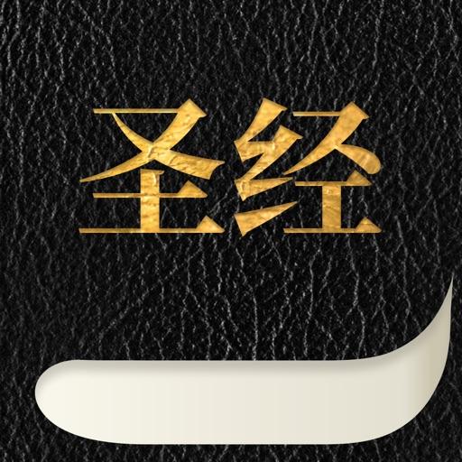 读圣经-圣经在线阅读
