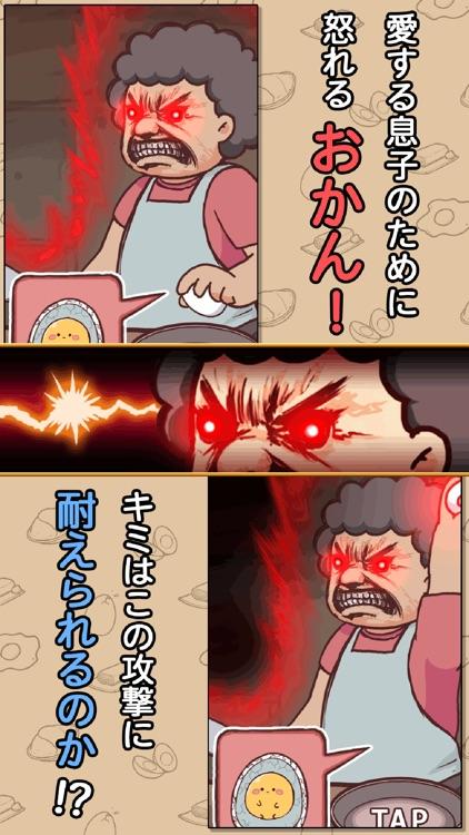 なるものか screenshot-3