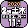 2級土木施工管理技士 過去問コンプリート 2020年版 - iPhoneアプリ