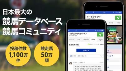 netkeiba.com 競馬情報 ScreenShot4