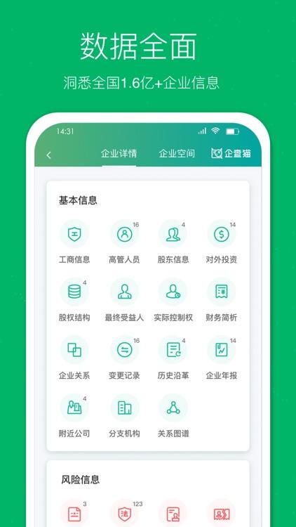 企查猫—全国企业信用信息查询 screenshot-3