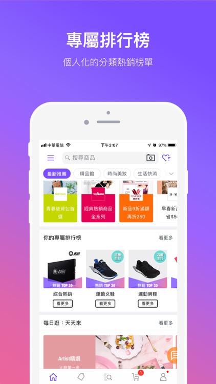 Yahoo奇摩購物中心 screenshot-6