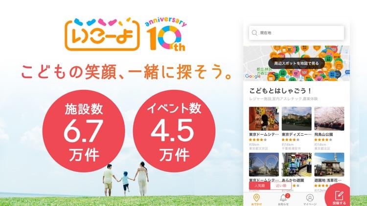 いこーよ-子どもとおでかけ・イベント・旅行・観光アプリ screenshot-0