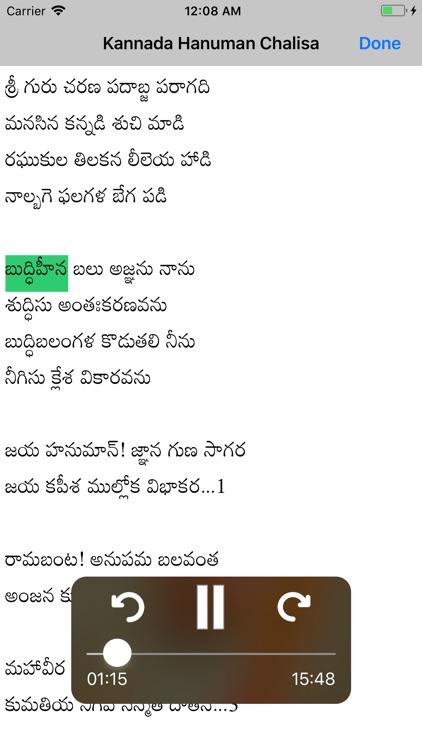SGS Kannada Hanuman Chalisa screenshot-5