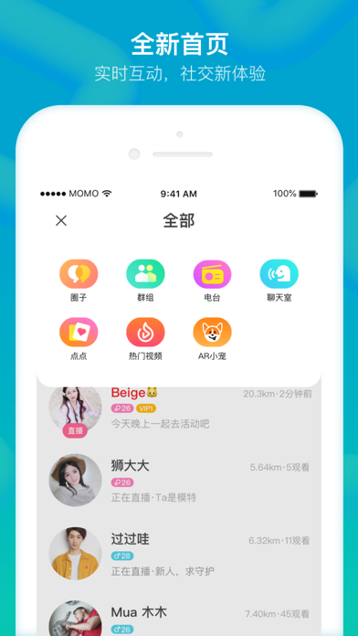 download MOMO陌陌 apps 2