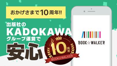 BOOK WALKER - 電子書籍アプリ ScreenShot3