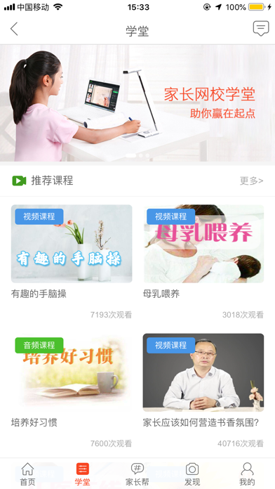 Screenshot for V家长 in United States App Store