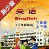小学英语三年级上下册湘少版